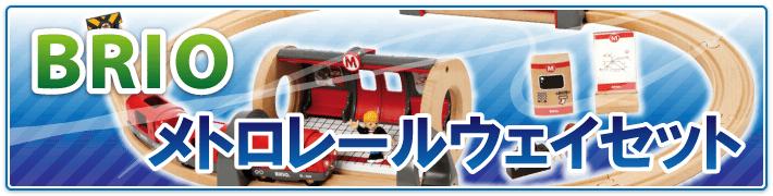 ブリオレールおもちゃ メトロレールウェイセット