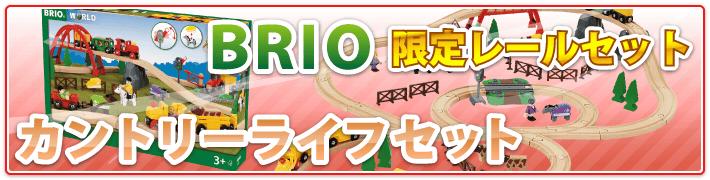 BRIO 限定木製レールおもちゃ カントリーライスセット