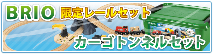 BRIO 数量限定木のおもちゃ カーゴトンネルセット