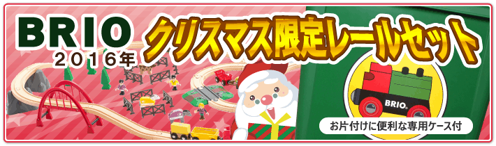 BRIO 2016年 クリスマスレールセット ブリオ限定木製レールおもちゃ