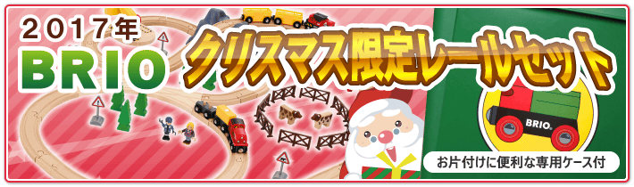 BRIO クリスマスk限定 木のレールおもちゃ