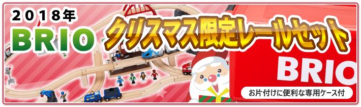 BRIO 2018年クリスマス限定 木のレールおもちゃ