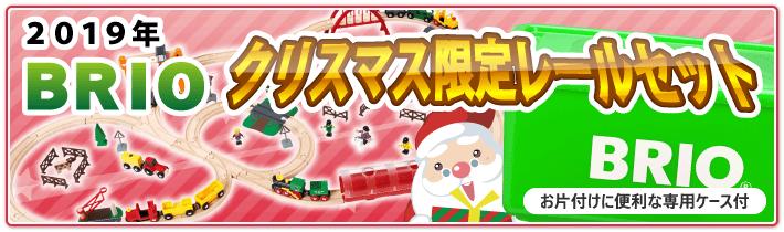 BRIO 2019年クリスマス限定 木のレールおもちゃ