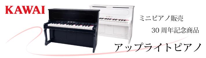 カワイのミニピアノ販売30周年記念おもちゃアップライトピアノ