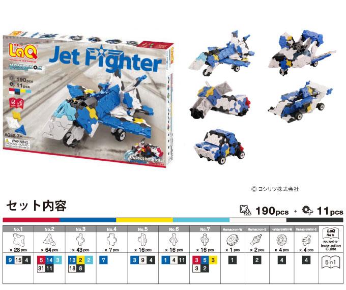 LaQ(ラキュー)ハマクロンコンストラクター ジェットファイター