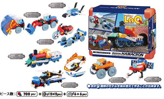 LaQ(ラキュー)イマジナルシリーズ ハマクロン