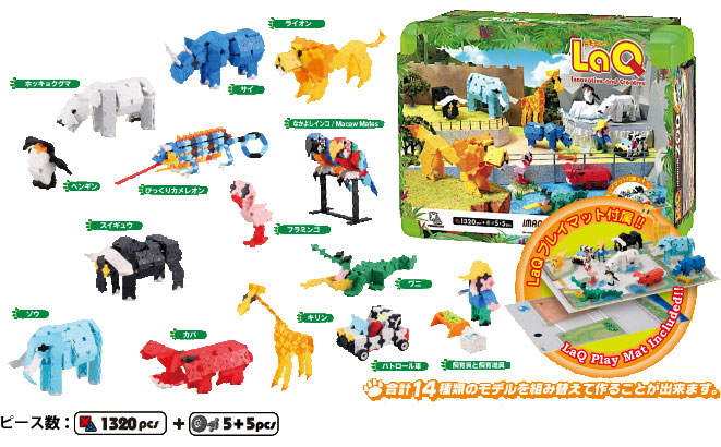 LaQ(ラキュー)イマジナルシリーズ 動物園セット