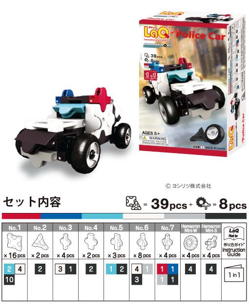 LaQ(ラキュー)ハマクロンコンストラクター ミニ パトカー