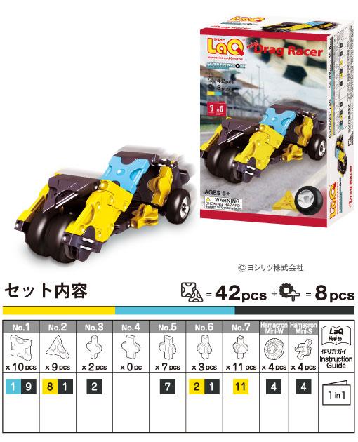 LaQ(ラキュー)ハマクロンコンストラクター ミニ ドラッグレーサー