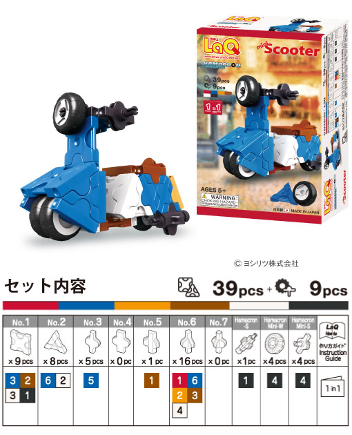 LaQ(ラキュー)ハマクロンコンストラクター ミニ スクーター