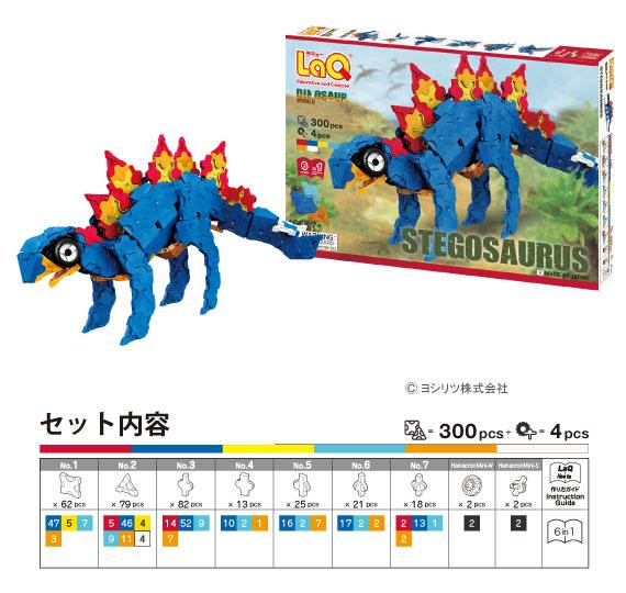 LaQ(ラキュー)ダイナソーワールド ステゴサウルス