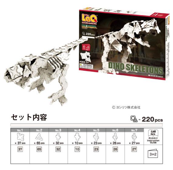 LaQ(ラキュー)ダイナソーワールド 恐竜骨格
