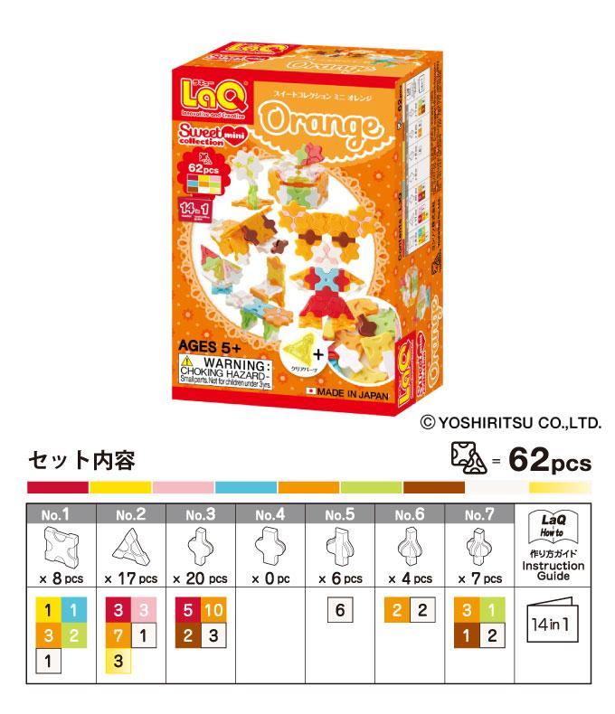 LaQ(ラキュー)スイートコレクション ミニ オレンジ