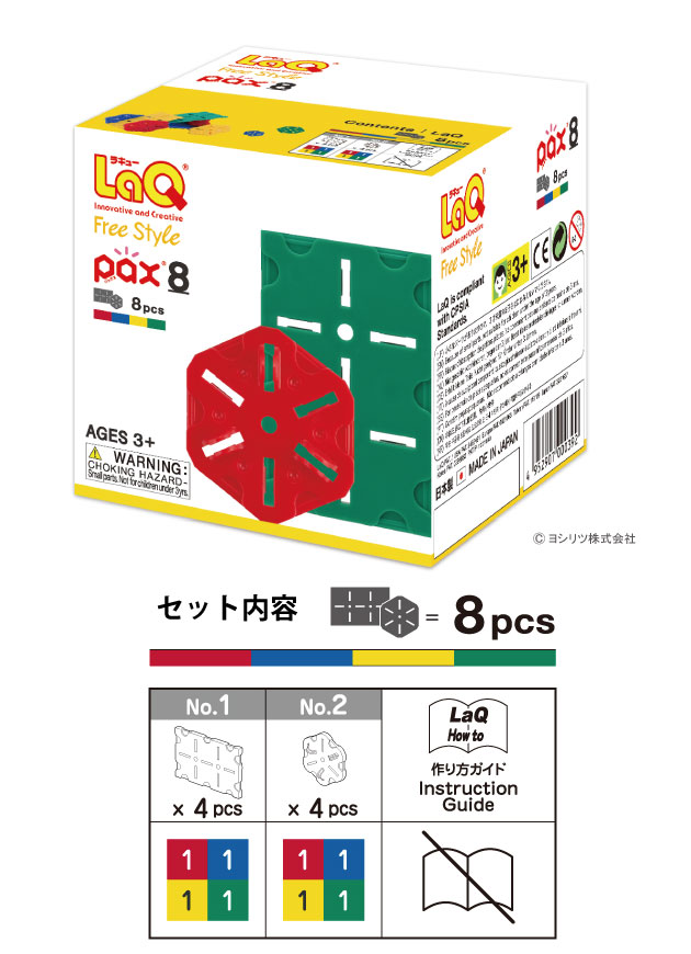 LaQ(ラキュー)パックス8