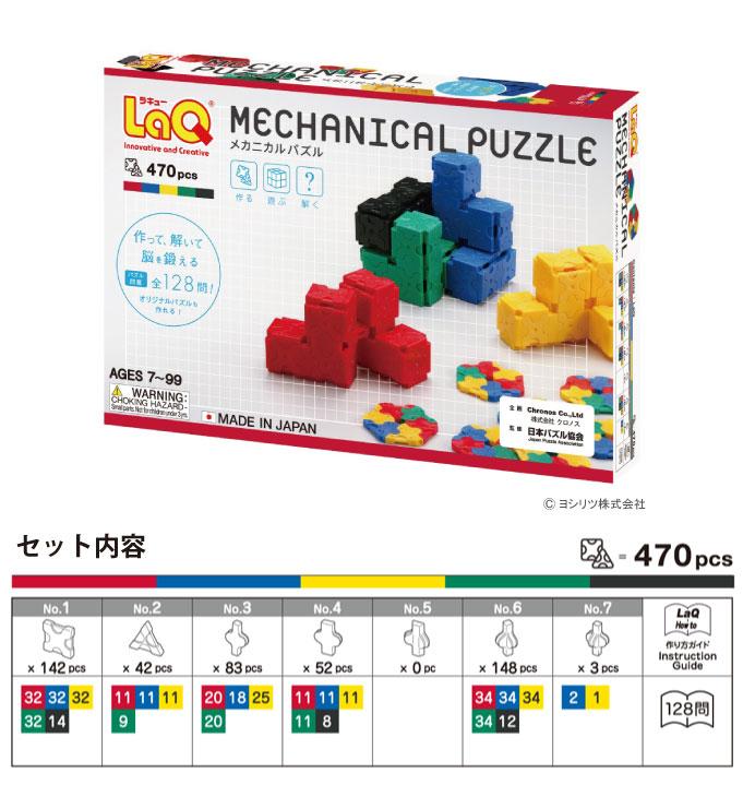 LaQ(ラキュー)LaQ メカニカルパズル