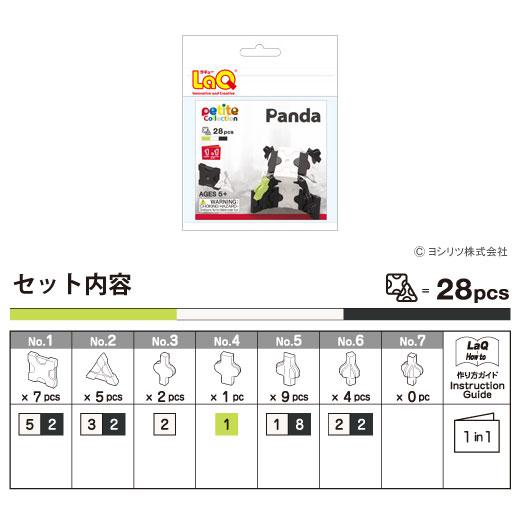 LaQ(ラキュー)プチコレクション パンダ