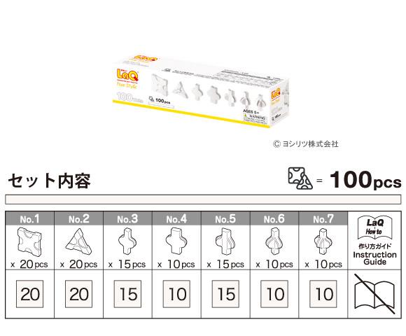 LaQ(ラキュー)フリースタイル 100 ホワイト