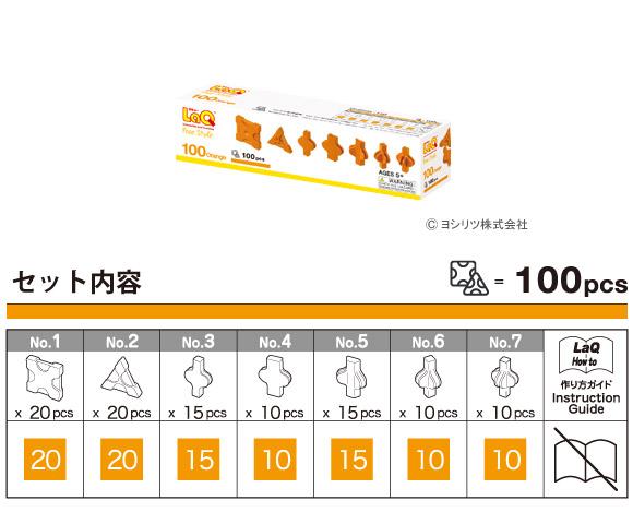 LaQ(ラキュー)フリースタイル 100 オレンジ