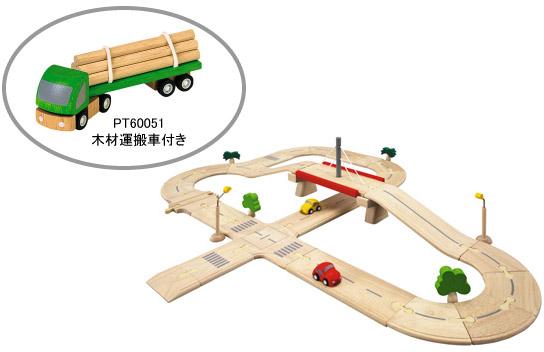 PLANTOYS(プラントイ)ロードシステム「デラックス」(木材運搬車付き)