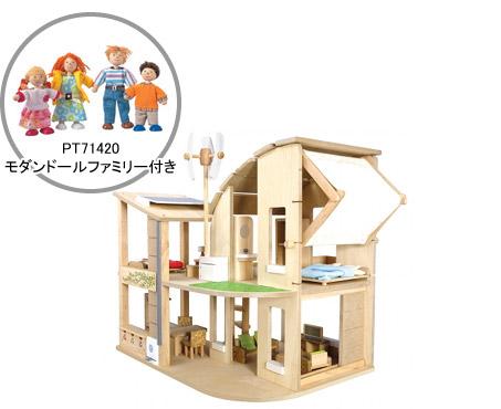 PLANTOYS(プラントイ)家具付きグリーンドールハウス(モダンドールファミリー付き)