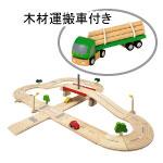 PLANTOYS(プラントイ) ロードシステム「デラックス」(木材運搬車付き)