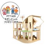 PLANTOYS(プラントイ) 家具付きグリーンドールハウス(モダンドールファミリー付き)