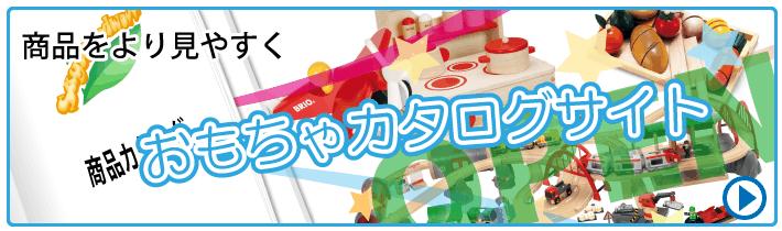 おもちゃ通販 カタログサイト