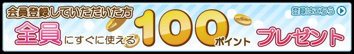 会員登録でお買物にすぐに使える100ポイントプレゼント